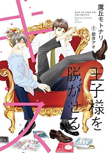 王子様を脱がせるキス (ボーイズジャム・コミックス)