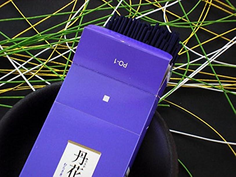 複雑なぼんやりした余剰大発のお香 ポケタン紫 【スティック】 ミニ【お香】