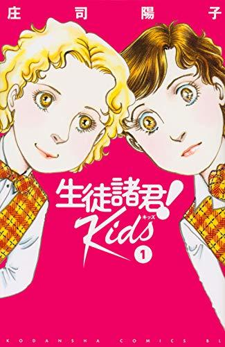 生徒諸君! Kids(1) (BE LOVE KC)