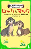 ロックとマック  東日本大震災で迷子になった犬 (角川つばさ文庫)