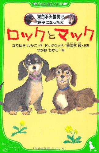 ロックとマック 東日本大震災で迷子になった犬 (角川つばさ文庫)の詳細を見る