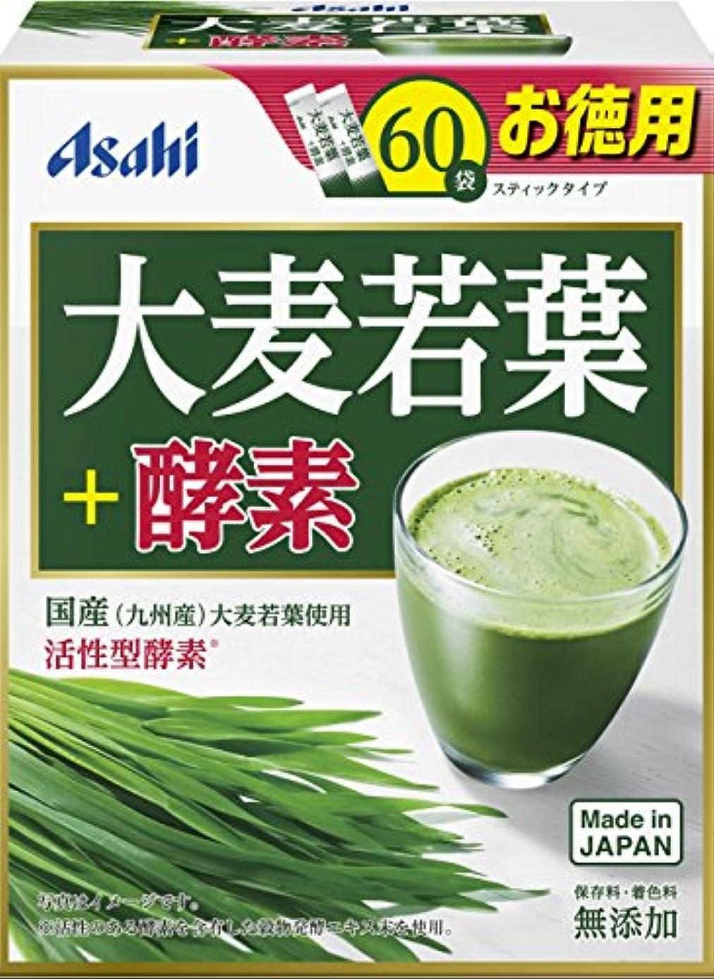 ラウンジグリースボランティア大麦若葉+酵素 60袋