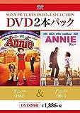 アニー(1982)/アニー(2014)[DVD]