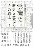 雲南の歴史と文化とその風土 (明治大学人文科学研究所叢書)