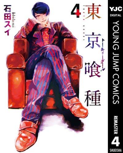 東京喰種トーキョーグール リマスター版 4 (ヤングジャンプコミックスDIGITAL)の詳細を見る