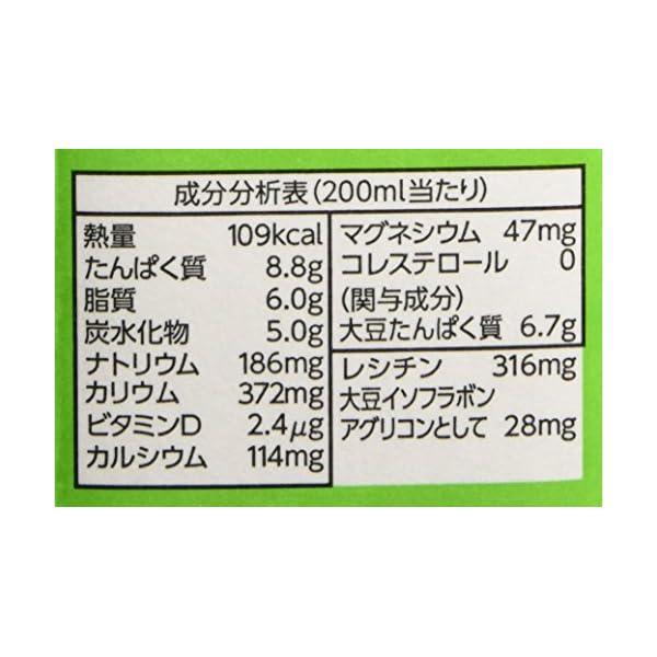 キッコーマン飲料 特濃調製豆乳の紹介画像3