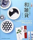 日英対訳 日本人の暮らしを彩る 和雑貨