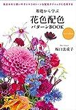 基礎から学ぶ花色配色パターンBOOK new edition: 色合わせに使いやすい4つのトーンを配色テクニックに応用する