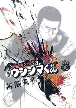 [真鍋昌平]の闇金ウシジマくん(3) (ビッグコミックス)