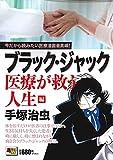 ブラック・ジャック 医療が救う人生編 (秋田トップコミックスW)