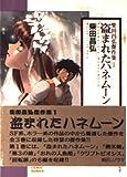 柴田昌弘傑作集 / 柴田 昌弘 のシリーズ情報を見る