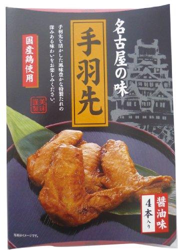 手羽先 醤油味(手羽先の醤油煮)