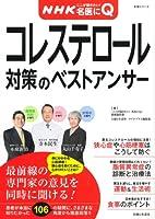 NHKここが聞きたい! 名医にQ コレステロール対策のベストアンサー (主婦と生活生活シリーズ 病気まるわかりQ&Aシリーズ 10)