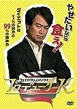 フェイクドキュメントドラマ プロデューサーK[DVD]