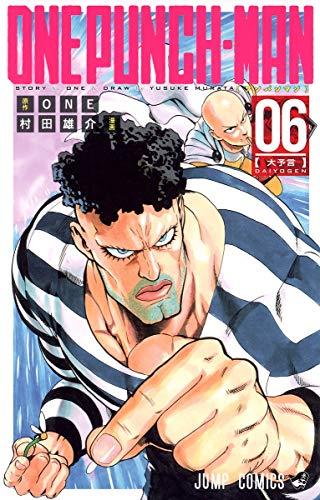 ワンパンマン 6 (ジャンプコミックス)の詳細を見る