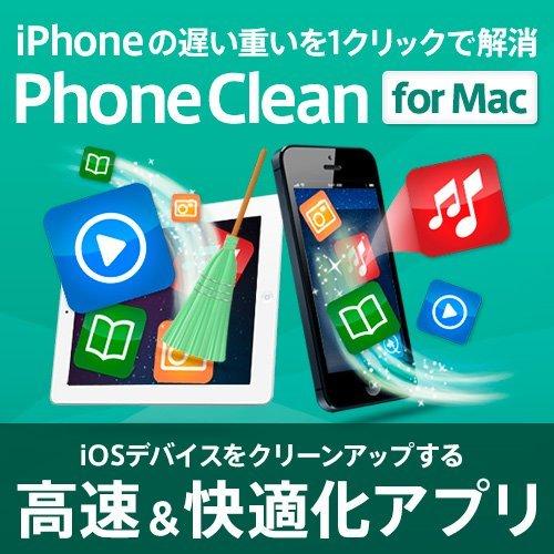 【無料体験版】 PhoneClean 5 for Mac 【iPhone/クリーンアップ/ジャンクファイル・キャッシュ削除/個人情報保護】|ダウンロード版
