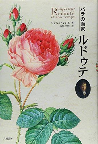 バラの画家ルドゥテの詳細を見る