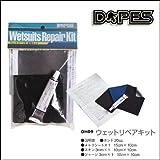 【DOPES ドープス】ウェットリペアキッ ト ・ウェットスーツ修理用品、ウェットスーツボンドとウェットスーツ生地のセット