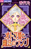 オトコ姫と魔法のランプ (フラワーコミックス)
