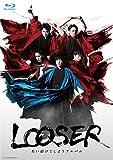 【Amazon.co.jp限定】舞台「LOOSER 失い続けてしまうアルバム」(オフショットキャストブロマイド5枚(複製サイン入り)付) [Blu-ray]