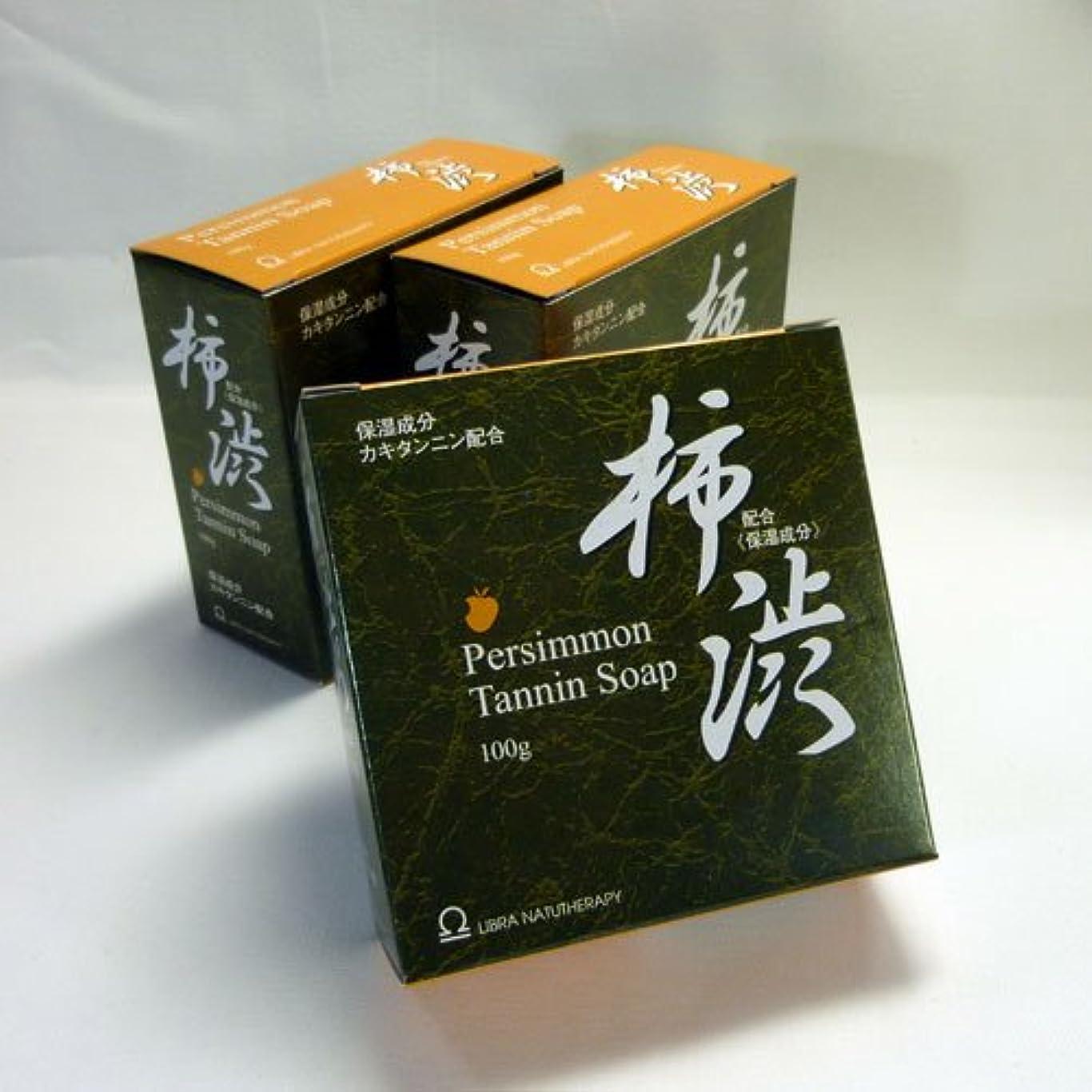 美的ダニ繁栄する【加齢臭?体臭対策】 ライブラ 柿渋石鹸 100g (3個セット)