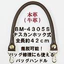 【INAZUMA】 着脱式 本革(牛革) リアルレザー かばんの持ち手 バッグ修理用BM-4305S 26黒
