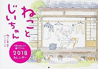 ねことじいちゃん2018カレンダー ([カレンダー])