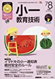 小一教育技術 2017年 07・08月合併号 [雑誌]