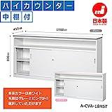 オフィス家具市場 ハイカウンター 中棚付 受付 カウンター デスク A-CVAシリーズ W1800xD450xH890 鍵付 本体ホワイト/天板グレー