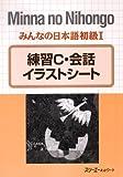 みんなの日本語初級1 練習C・会話イラストシート