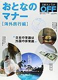 日経ホームマガジン おとなのマナー 海外旅行編