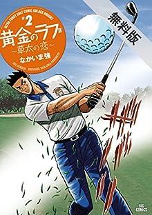 黄金のラフ2~草太の恋~(2)【期間限定 無料お試し版】 (ビッグコミックス)