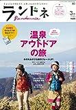 ランドネ 2011年 03月号 [雑誌]