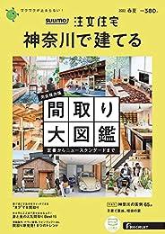 「神奈川」 SUUMO 注文住宅 神奈川で建てる 2021 春夏号