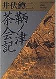鞆ノ津茶会記 (福武文庫)