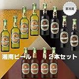 湘南ビール 12本飲み比べ セット