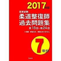 柔道整復師国家試験過去問題集7年分〈2017年版〉