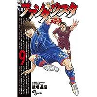 ファンタジスタ ステラ 9 (少年サンデーコミックス)