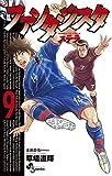 ファンタジスタ ステラ (9) (少年サンデーコミックス)