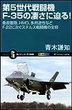 第5世代戦闘機F-35の凄さに迫る! (サイエンス・アイ新書)
