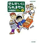 せんせいになれません (1) (バンブーコミックス 4コマセレクション)