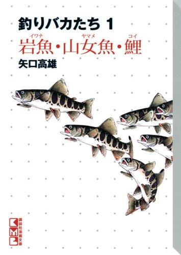 釣りバカたち(1) 岩魚・山女魚・鯉 (講談社漫画文庫)
