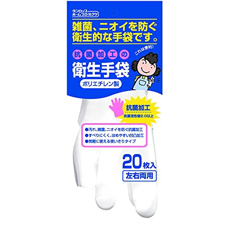 ダンロップ ホームプロダクツ ビニール手袋 ポリエチレン 衛生 抗菌 クリア フリー 雑菌 ニオイを防ぐ衛生的な手袋  20枚入