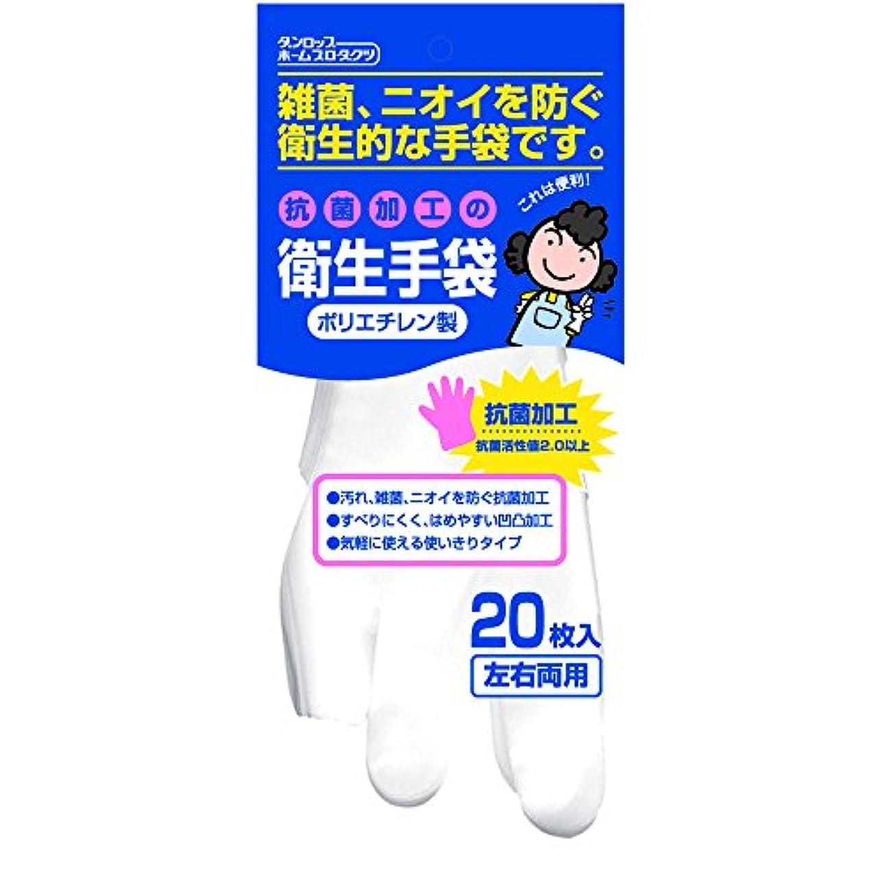 バンナイロン発火するダンロップ ホームプロダクツ ビニール手袋 ポリエチレン 衛生 抗菌 クリア フリー 雑菌 ニオイを防ぐ衛生的な手袋  20枚入