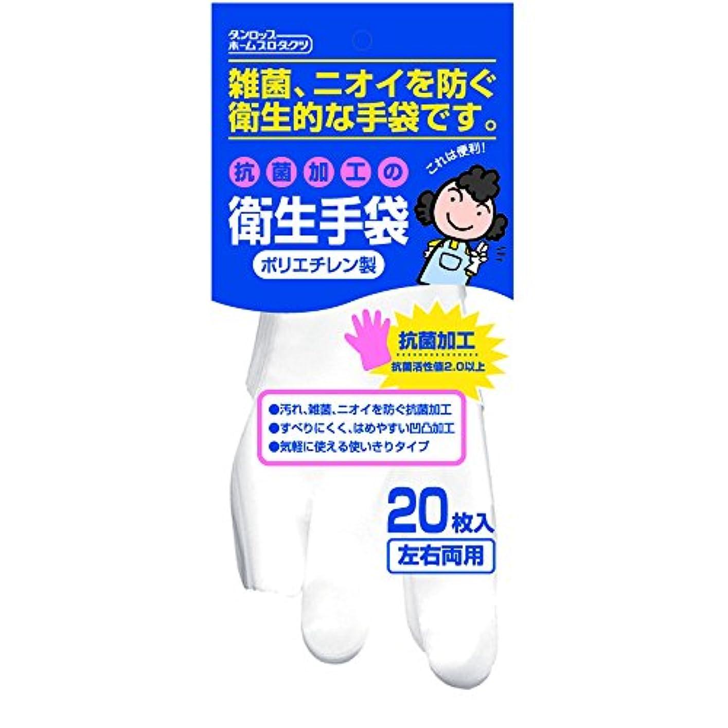 マイルドぼんやりした毎回ダンロップ ホームプロダクツ ビニール手袋 ポリエチレン 衛生 抗菌 クリア フリー 雑菌 ニオイを防ぐ衛生的な手袋  20枚入
