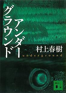 アンダーグラウンド (講談社文庫)