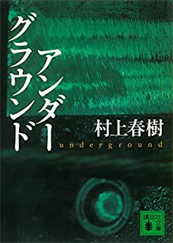 [村上春樹]のアンダーグラウンド (講談社文庫)