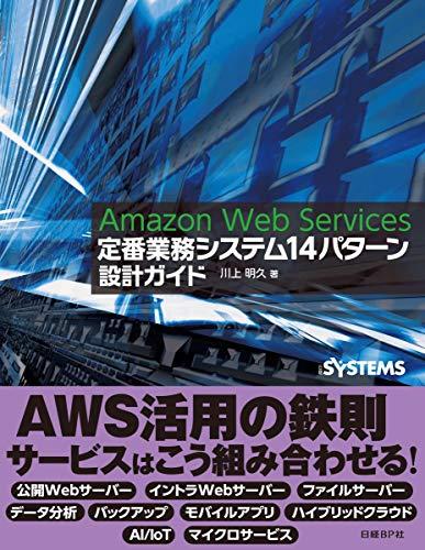 Amazon Web Services 定番業務システム14パターン 設計ガイド[ 川上 明久 ]の自炊・スキャンなら自炊の森