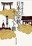 知っておきたい日本の宗教とキリスト教 (いのちのことば社)