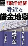 身近な借金地獄―週刊東洋経済eビジネス新書No.227